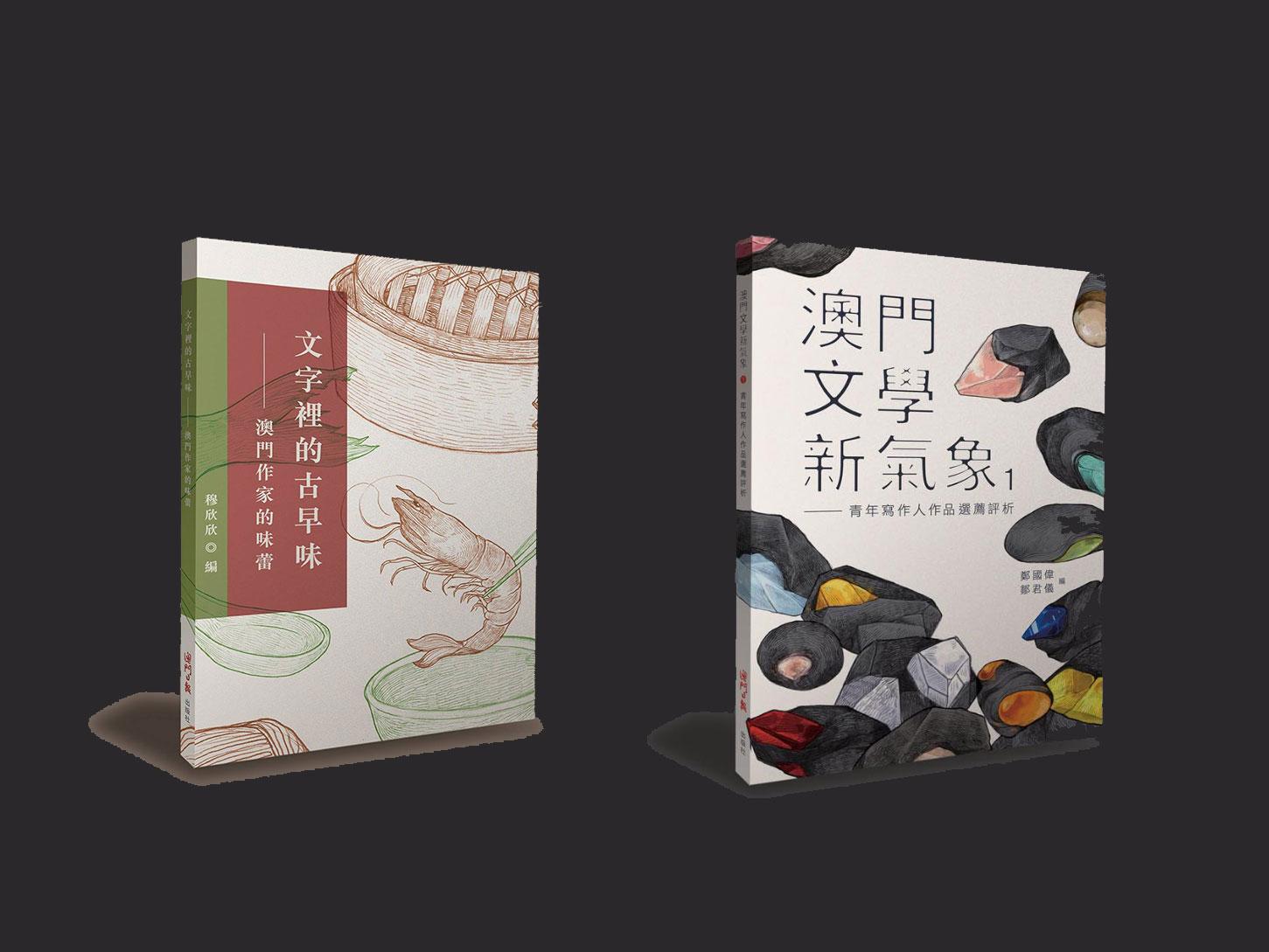 介绍本土美食陶醉味觉冲击,书香文化节两新书首发