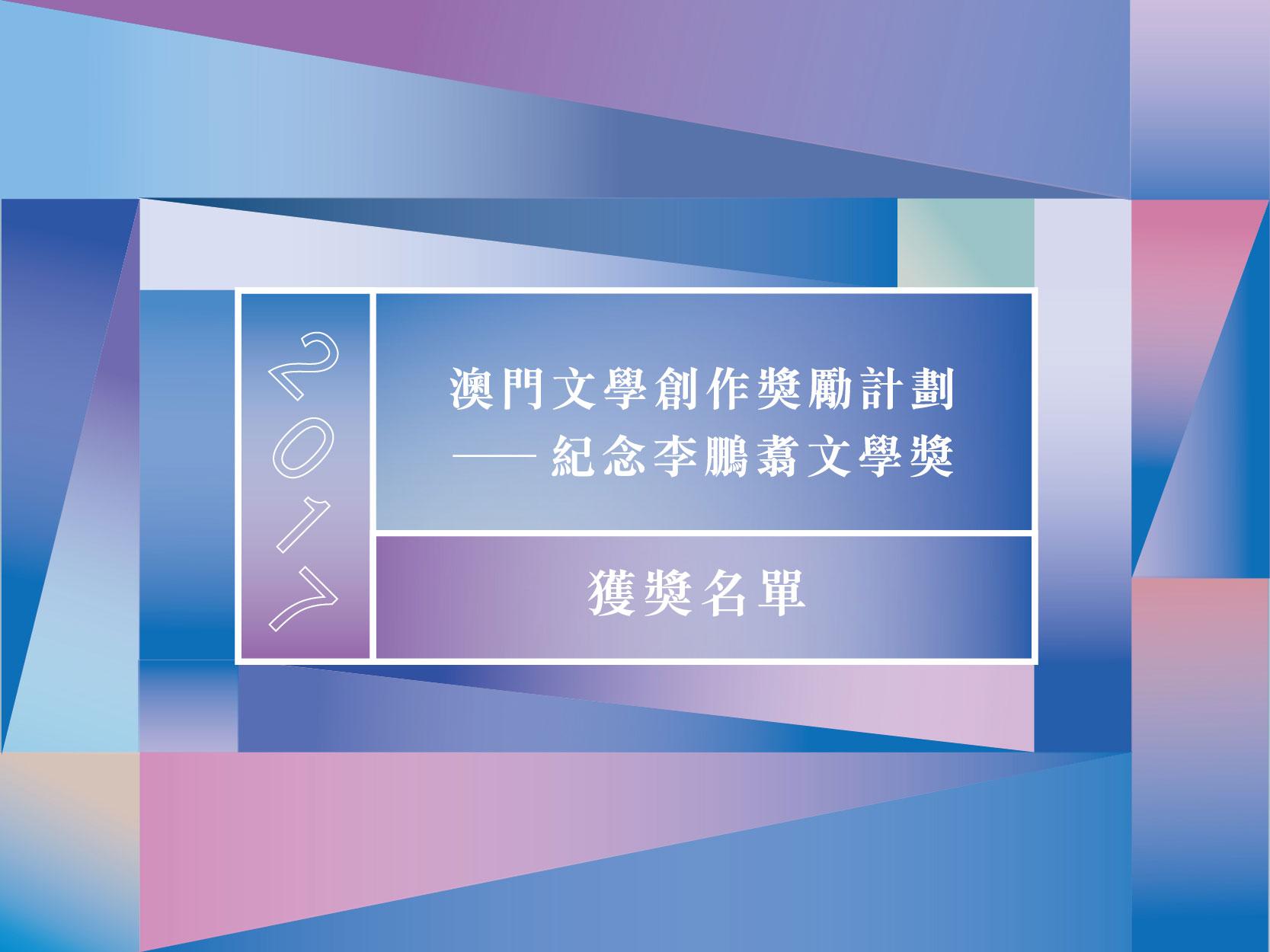 纪念李鹏翥文学奖得奖名单揭晓