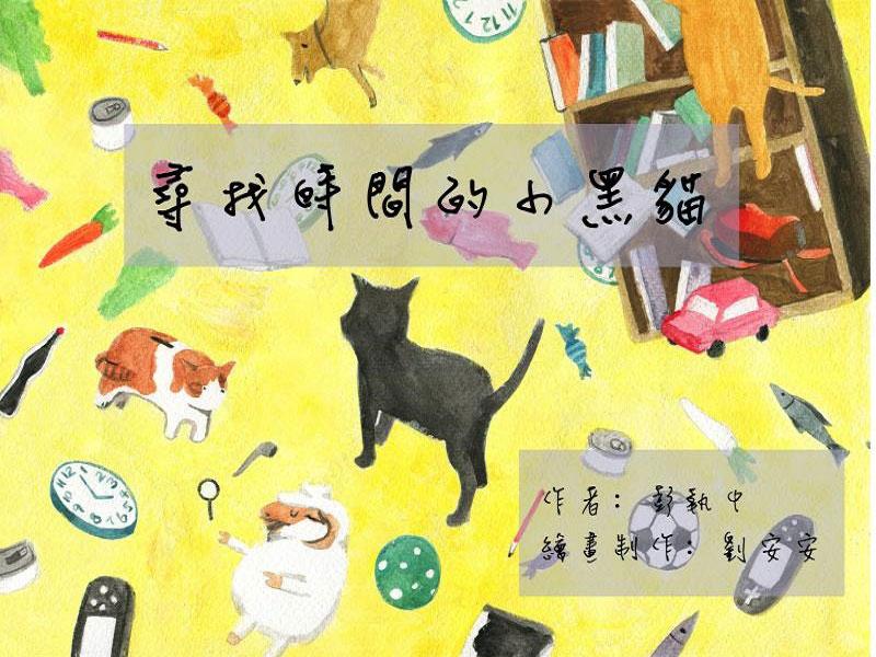童一枝筆故事盒二:尋找時間的小黑貓