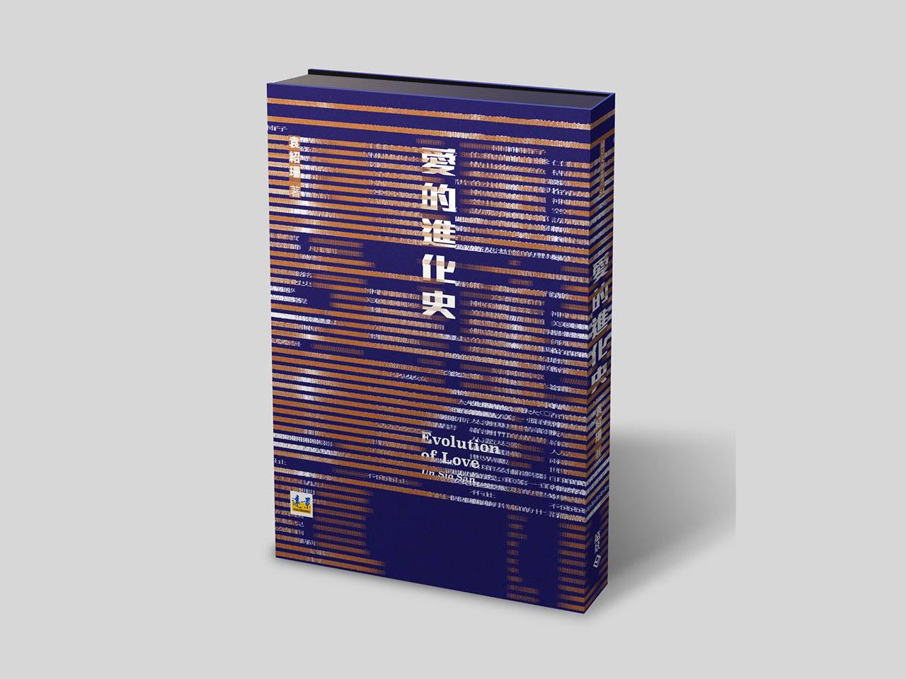袁紹珊詩集《愛的進化史》出版