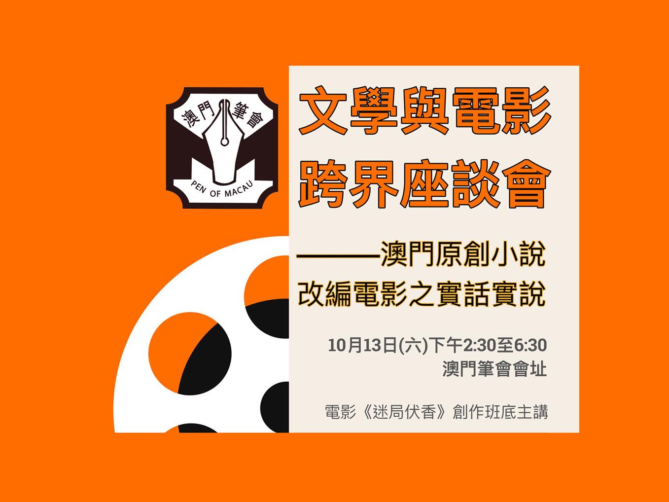 【报名】文学与电影跨界座谈会本周六举行