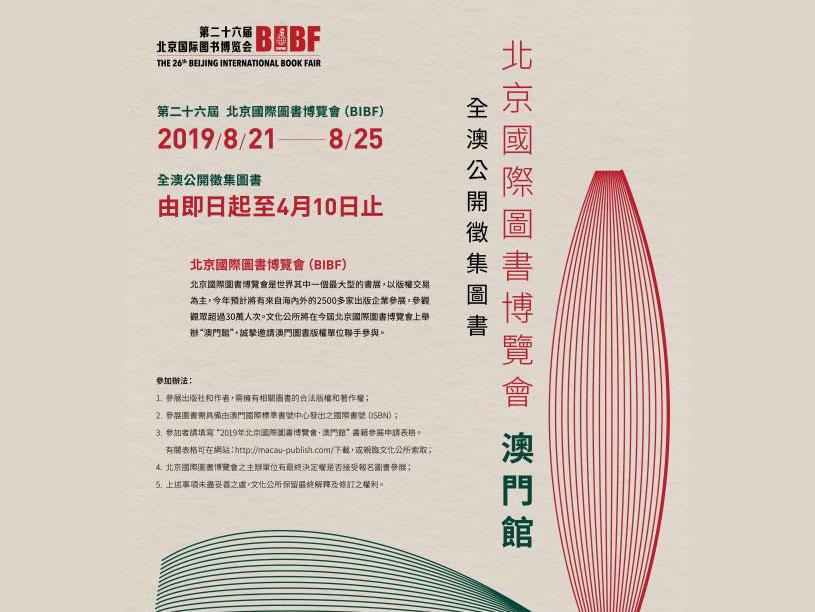 徵集圖書參加2019北京國際圖書博覽會.澳門館