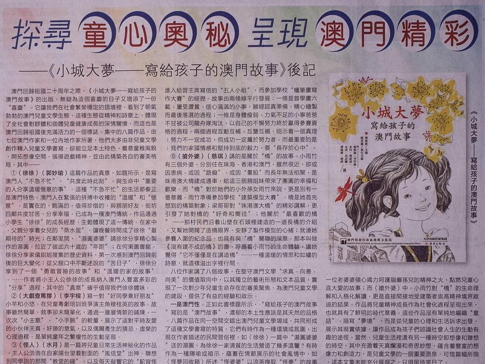 《小城大夢——寫給孩子的澳門故事》後記