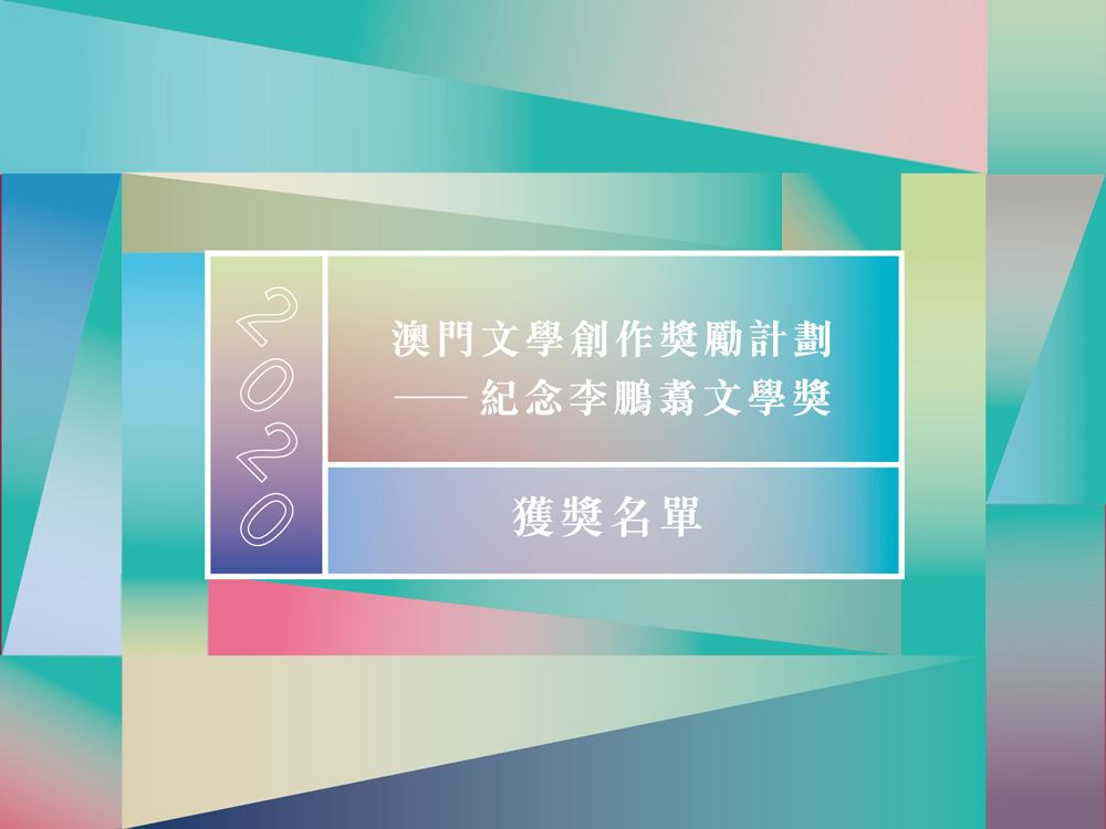 第四屆紀念李鵬翥文學獎得獎名單揭曉
