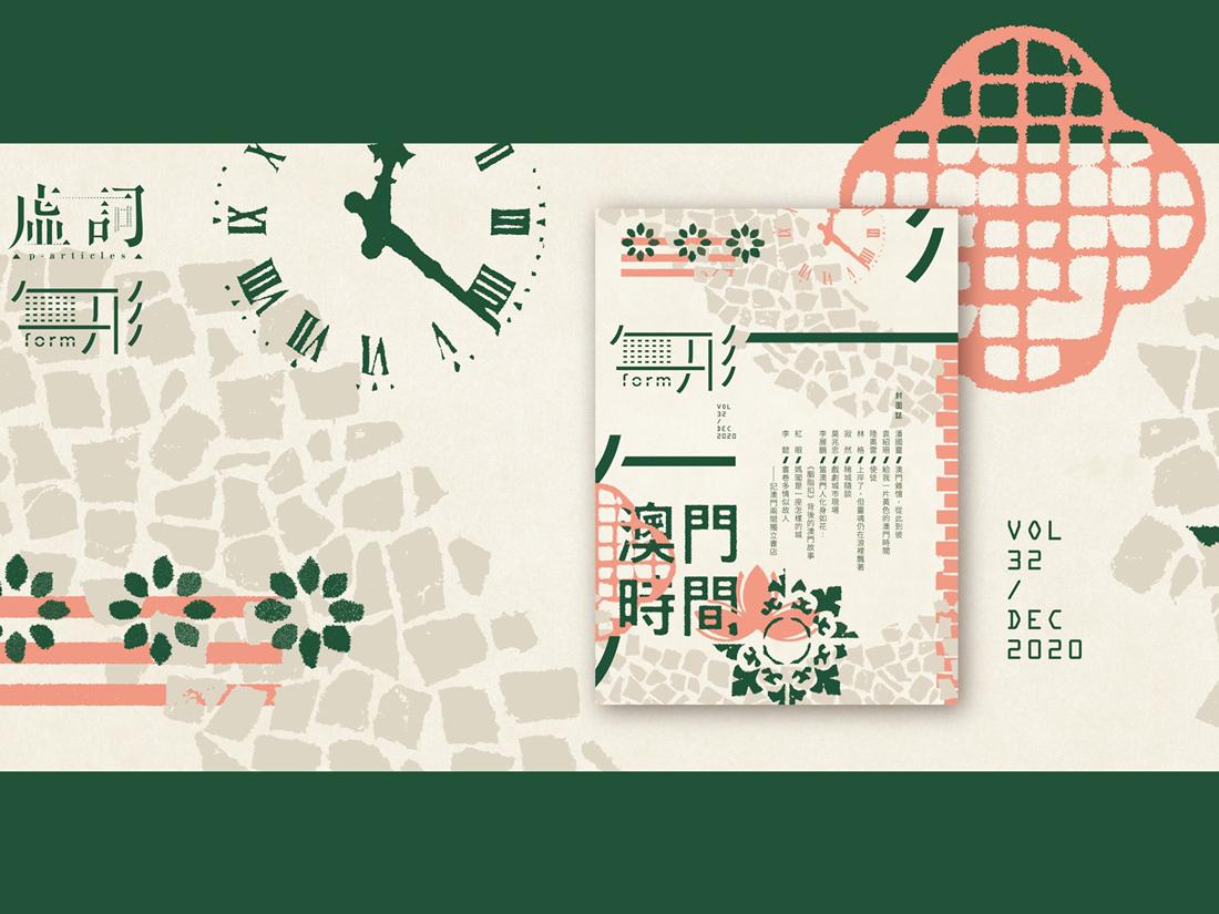 香港文學雜誌《無形》推出澳門專號