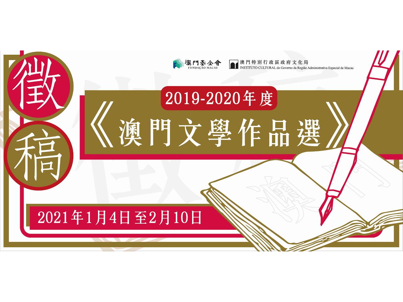 《2019-2020年度澳門文學作品選》徵稿