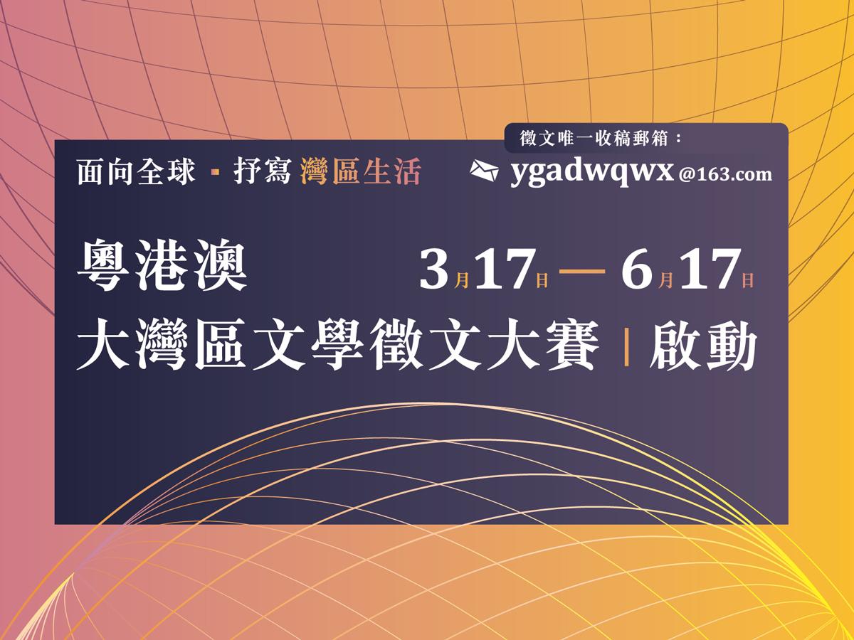 粵港澳大灣區文學徵文大賽啟動(3月17日至6月17日)