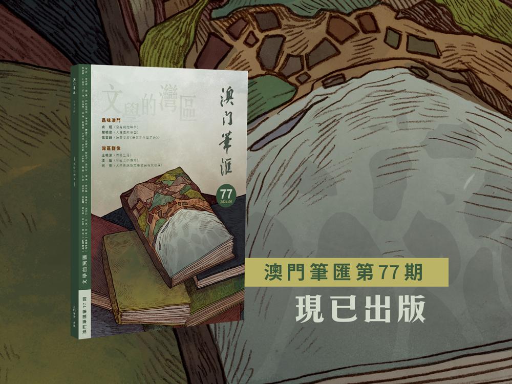 《澳門筆匯》第77期出版,刊文學獎得主新作