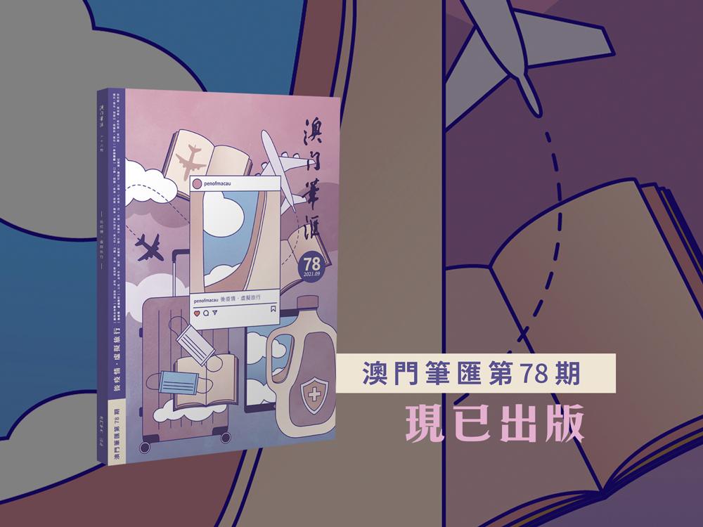 第78期《澳門筆匯》推出【歌頌百年】及【後疫情.虛擬旅行】專輯
